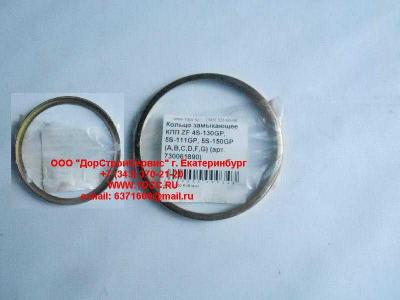 Кольцо замыкающее КПП ZF 4S-130GP, 5S-111GP, 5S-150GP (A,B,C,D,F,G) КПП (Коробки переключения передач) 730061890 фото 1 Киров