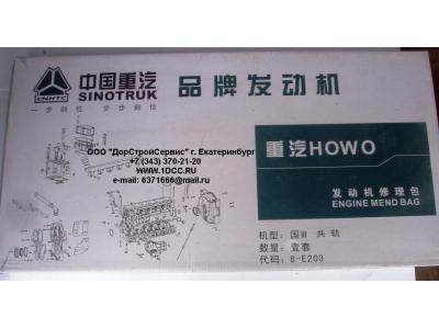 Комплект прокладок на двигатель H3 HOWO (ХОВО) WD615E3-XLB фото 1 Киров