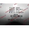 Вкладыши коренные ремонтные +0,25 (14шт) H2/H3 HOWO (ХОВО) VG1500010046 фото 2 Киров