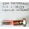 Болт пустотелый М14 с фильтр-сеткой (штуцер топливный) H HOWO (ХОВО) 90003962612 фото 2 Киров
